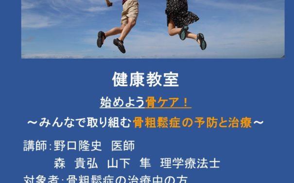 10月11日(金)外来担当医変更のお知ら